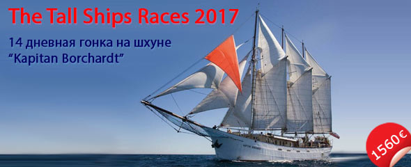 Гонка The Tall Ships Races 2017